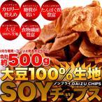 大豆100%生地SOYチップス 約500g(のり塩250g×1袋・コンソメ250g×1袋)(4個で送料無料、6個で1個オマケ!)