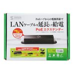 サンワサプライ PoEエクステンダー(Gigabit PoE+対応) LAN-EXPOE1