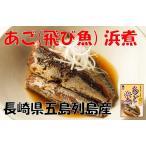 あご 飛び魚 浜煮×1袋 長崎県五島列島産 産地直送 メール便送料無料