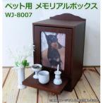 ペット用仏壇 メモリアルボックス WJ-8007 保管 仏 ペット用品 供養セット ペット お墓 記念 供養台