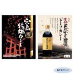 ご当地カレー 広島宮島牡蠣カレー&川中醤油天然かけ醤油ビーフカレー 各5食セット