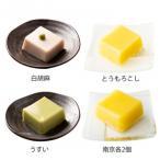はんなり都 料亭の胡麻豆腐4種セット (白胡麻、とうもろこし、うすい、南京各2個)