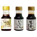 橋本醤油ハシモト 150ml醤油3種セット(納豆ごはん専用・にんにく・国産生姜各8本)
