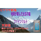 ヒマラヤ岩塩 (ファインソルト) 200g ピンク パウダー ミネラルが豊富に含まれる天然塩 (メール便)