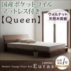 モダンデザイン フロア ベッド (Euras) ユウラス (国産ポケットコイルマットレス付き) クイーン