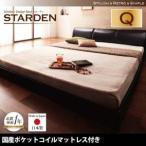 モダンデザイン フロア ベッド  (Starden) スターデン  (国産ポケットコイルマットレス付き)  クイーン