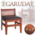 アンティーク調アジアン家具シリーズ【GARUDA】ガルダ チェア 単品