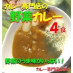 カレー専門店 Sabzi(サブジ) レトルトカレー 野菜カレー・180g×4食 (メール便発送) ポイント消化 セール お試し