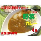 (訳あり) レトルト カレー カレー専門店 Sabzi(サ