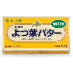 ☆送料無料☆ よつ葉乳業 食塩不使用バター150g×20個「クール便でお届けします。」