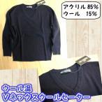 ウール混 Vネックスクールセーター☆濃紺