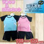 吸汗速乾 Tシャツ&ハーフパンツ上下セット☆ブルー・ピンク  子供服 ジュニア の子 半そで 半袖 上下組 ジャージ お家着 110 120 130 140 150 160