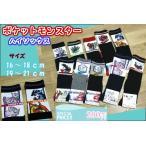 【特価】日本製 かかと・つま先補強で丈夫 ポケットモンスター 子供ハイソックス【靴下・子供・ポケモン・キッズ】