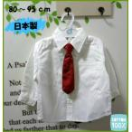 【再入荷】日本製 ベビーちゃんネクタイ付き長袖シャツ☆【子供服・男の子・白・カッターシャツ ワイシャツ・フォーマルブラウス・結婚式・新品シャツ