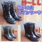 レディース ミドルレインブーツ☆【箱なし】 ジュニア 大人用 長靴 長くつ M L LL