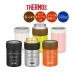 名入れ サーモス 缶ホルダー 缶クーラー JCB-352 350ml缶用 オリジナルデザイン可 デザインフリー フリーデザイン