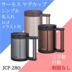 名入れ サーモス マグカップ JCP-280C オリジナルデザイン可 280ml ステンレス 真空断熱