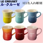 1行名入れ彫刻 ル・クルーゼ マグカップ ルクルーゼ lecreuset カラー