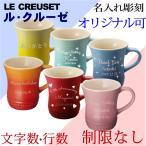 ル・クルーゼ 名入れ マグカップ オリジナル可 彫刻 ルクルーゼ lecreuset カラーマグ