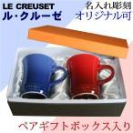 ペア ル・クルーゼ 名入れ マグカップ オリジナル可 彫刻 ルクルーゼ lecreuset ペアギフトボックス入り