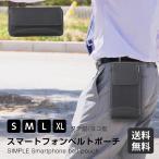ウエストポーチ メンズ シンプル 黒 スマホポーチ ベルトポーチ ウエストバック メンズ カラビナ付き 小物入れ 携帯収納 ベルト装着ケース シンプル 仕事