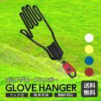 ゴルフ グローブハンガー 手袋ホルダー 型崩れ防止  グローブキーパー プッシュ式 ゴルフ手袋 乾燥 ホルダー 園芸 ガーデニング コンペ 景品