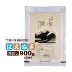 はえぬき 送料無料 お試し米 1kg 山形県産 30年産 精白米 ポイント消化 ネコポス