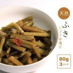 天然ふきしょうゆ漬(刻み) 山形県小国町産 山菜加工品 漬物 3パック(100g×3) 送料無料