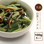 山菜ミックス水煮 山形県小国町産 山菜加工品 150g 田舎のごちそう ネコポス送料無料