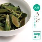 天然うどしょうゆ漬(刻み) 山形県小国町産 山菜加工品 漬物 3パック(80g×3) 送料無料