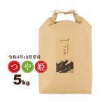 つや姫 新米 5kg 山形県産 令和元年産 特別栽培米 精白米