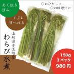 わらび 山形県小国町産 山菜 わらびのおひたし(あく抜き済み) 150g×3パック