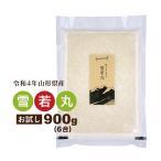 雪若丸 送料無料 お試し米 1kg 山形県 令和元年産 精白米 ポイント消化