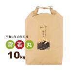 雪若丸 10kg 山形県 令和元年産 精白米