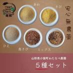 雑穀パック 国内産100パーセントのこだわり雑穀パック5種セット(山形県小国町産)