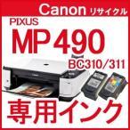キヤノン ピクサス PIXUS MP490 専用インク BC310 BC311 ※残量表示付 純正 リサイクルインク キヤノン canon FINEカートリッジ キャノンMP490 CANON mp490 汎用