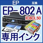 IC50 EP-802A 専用インク 6色セット エプソン 互換インク IC6CL50 ICBK50 ICC50 ICM50 ICY50 ICLC50 ICLM50 送料無料 新品 EPSON  残量表示ICチップ付