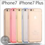 iphone7 iphone 7 plus 専用両面クリアケース 全5色 全面保護 360度フルカバー 薄型 軽量 透明 シリコン アイフォン7 スマホケース  シンプル