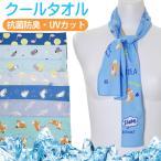 クール タオル 冷たい ひんやり 冷感 UV 紫外線 カット 熱中症 対策 ネック クーラー 防臭 抗菌 キャラクター 冷却 涼しい 首 スカーフ ロング 夏 体温 冷え