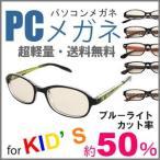 キッズPCメガネ PC GLASSES for キッズ 子供用 度なし PCメガネ PC眼鏡 レンズ ラウンド スクエア ウエリントン 紫外線カット UVカット メンズ パソコン眼鏡