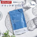 ブラックサプリEX 7カ月分(210日分) 6ヵ月分+無料1ヵ月分