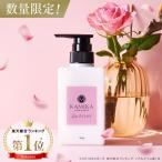公式 数量限定 ローズ&ウッドの香り バラ 薔薇の香り 黒髪クリームシャンプー KAMIKA(カミカ)1本  泡立たない新感覚シャンプー 送料無料