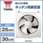 YUASA/ユアサプライムス  一般台所用換気扇 羽根径25cm YAK-25L