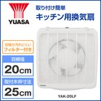 YUASA/ユアサプライムス  一般台所用換気扇 フィルター付き 羽根径20cm YAK-20LF