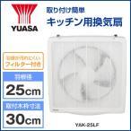 YUASA/ユアサプライムス  一般台所用換気扇 フィルター付き 羽根径25cm YAK-25LF