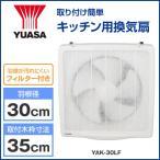 YUASA/ユアサプライムス  一般台所用換気扇 フィルター付き 羽根径30cm YAK-30LF