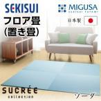 SEKISUI/セキスイ  美草 フロア畳(置き畳・たたみ・タタミ) シュクレ ソーダ 日本製 日本アトピー協会推奨品