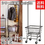 anthem/アンセム カートハンガー (組立式) ANH-2738BK
