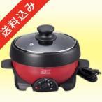 メリート  パーソナルグリルパン  ミニグリル鍋 一人用 電気ミニプレートグリル鍋 レッド 送料無料