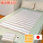寒い夜も室温センサー付きの電気毛布で快適温度